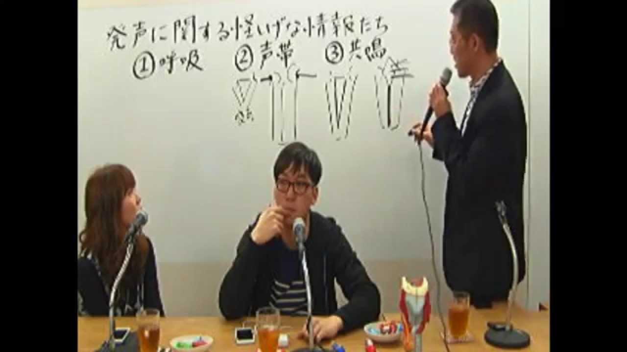 よういんひょくの発声講座Live第2弾!! 発声に関する怪しげな情報たち