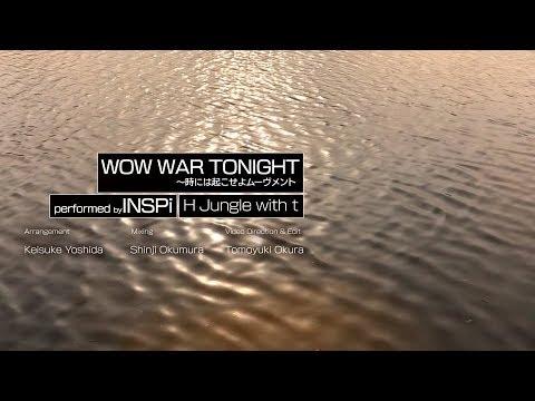WOW WAR TONIGHT ?時には起こせよムーヴメント/H Jungle with t