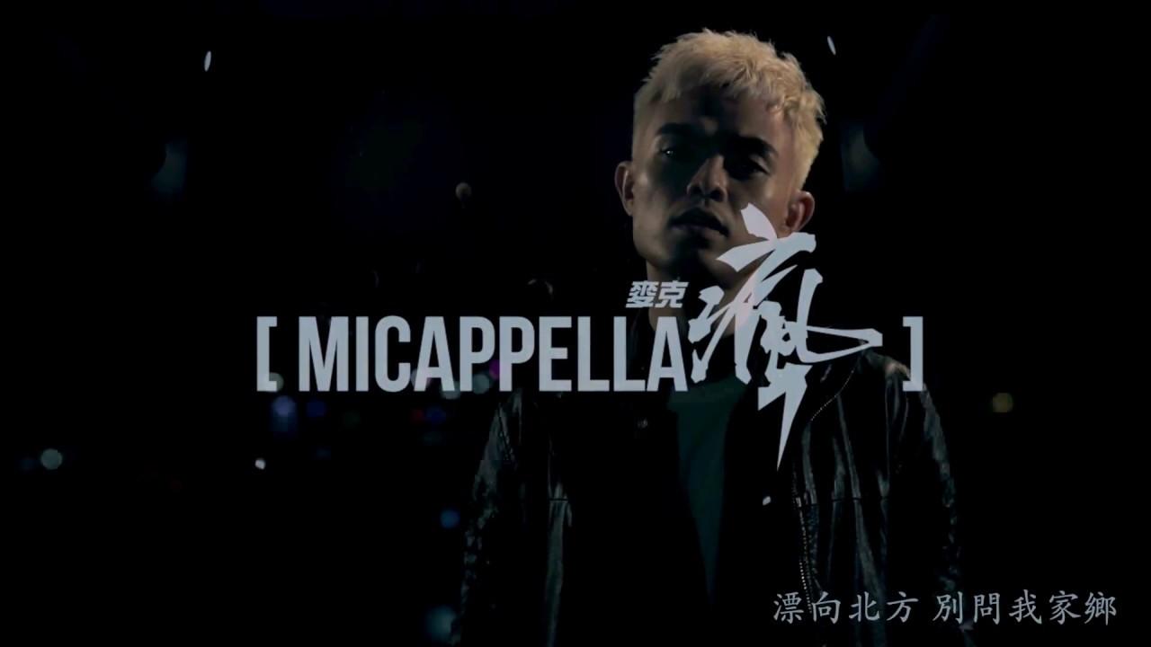 ?明志Namewee feat. 王力宏 Leehom Wang【漂向北方 Stranger In The North 】MICappella麥克瘋 A Cappella 純人聲版