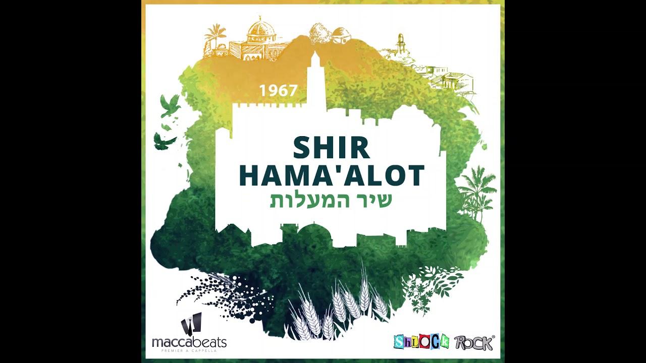 Shir Hama'alot