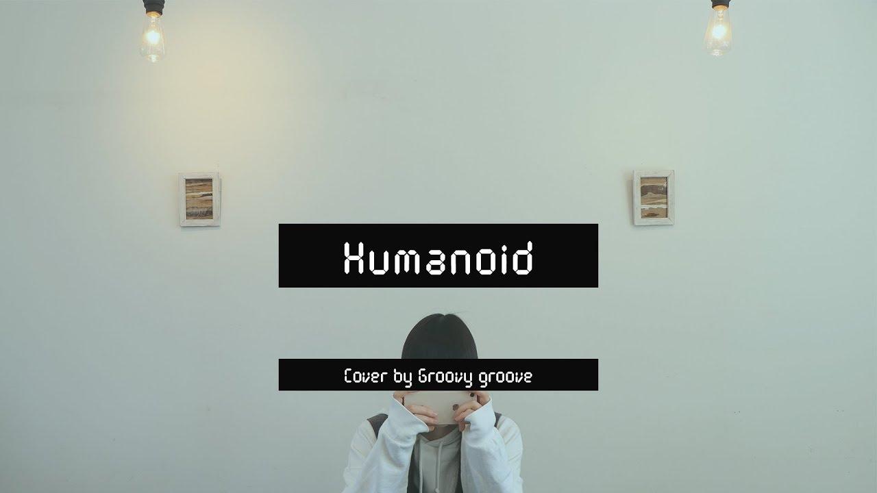 ヒューマノイド