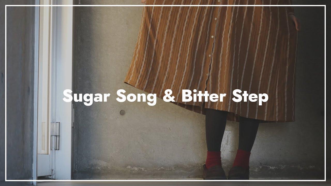シュガーソングとビターステップ