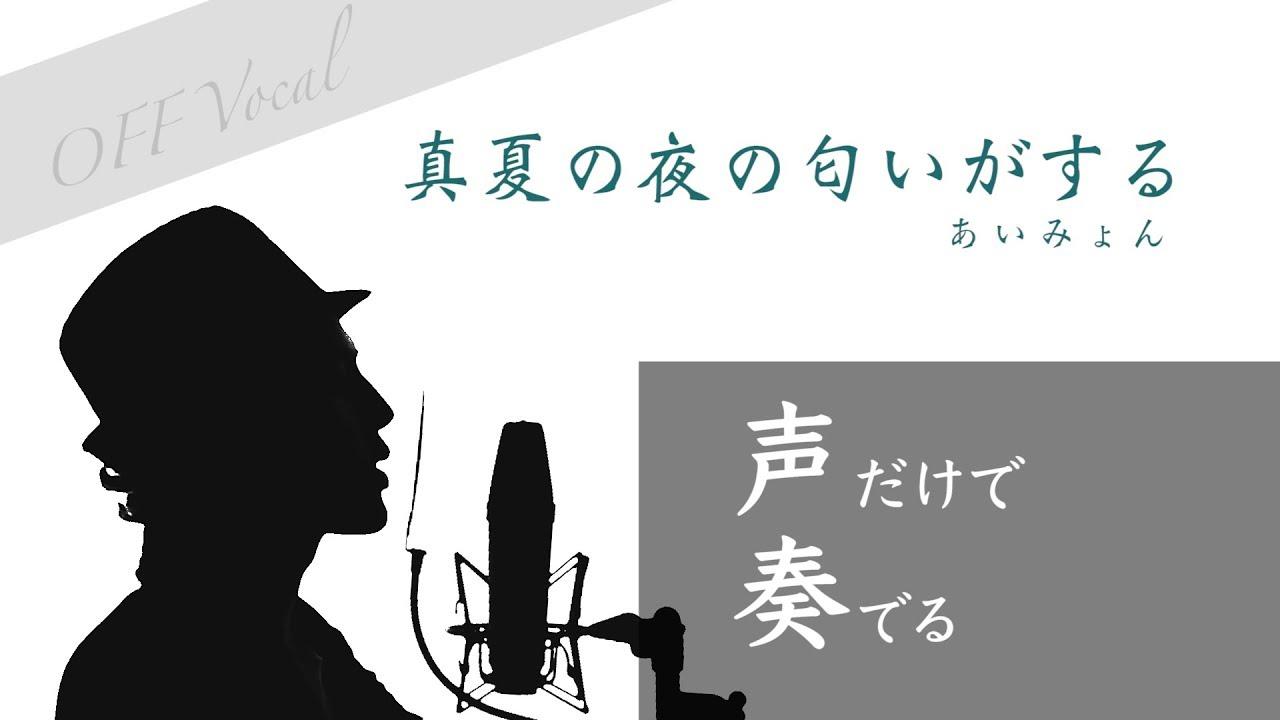 真夏の夜の匂いがする(Off Vocal)