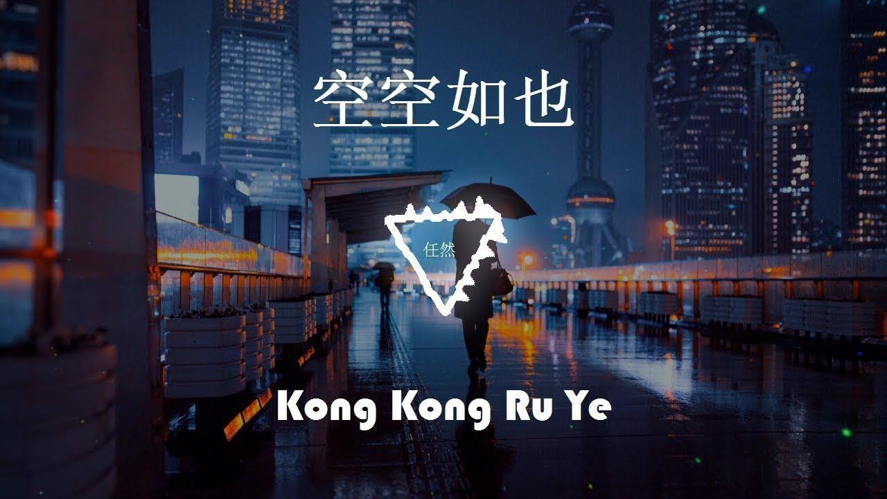 Kong Kong Ru Ye 空空如也