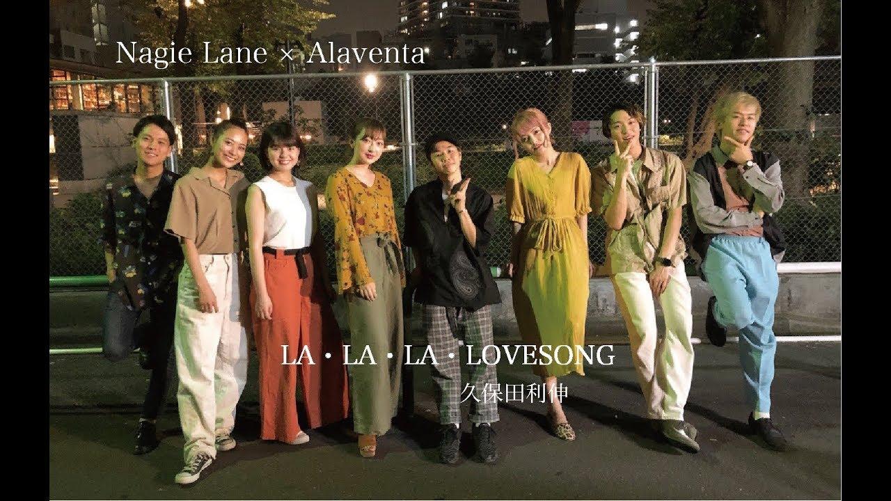 LALALA LOVE SONG