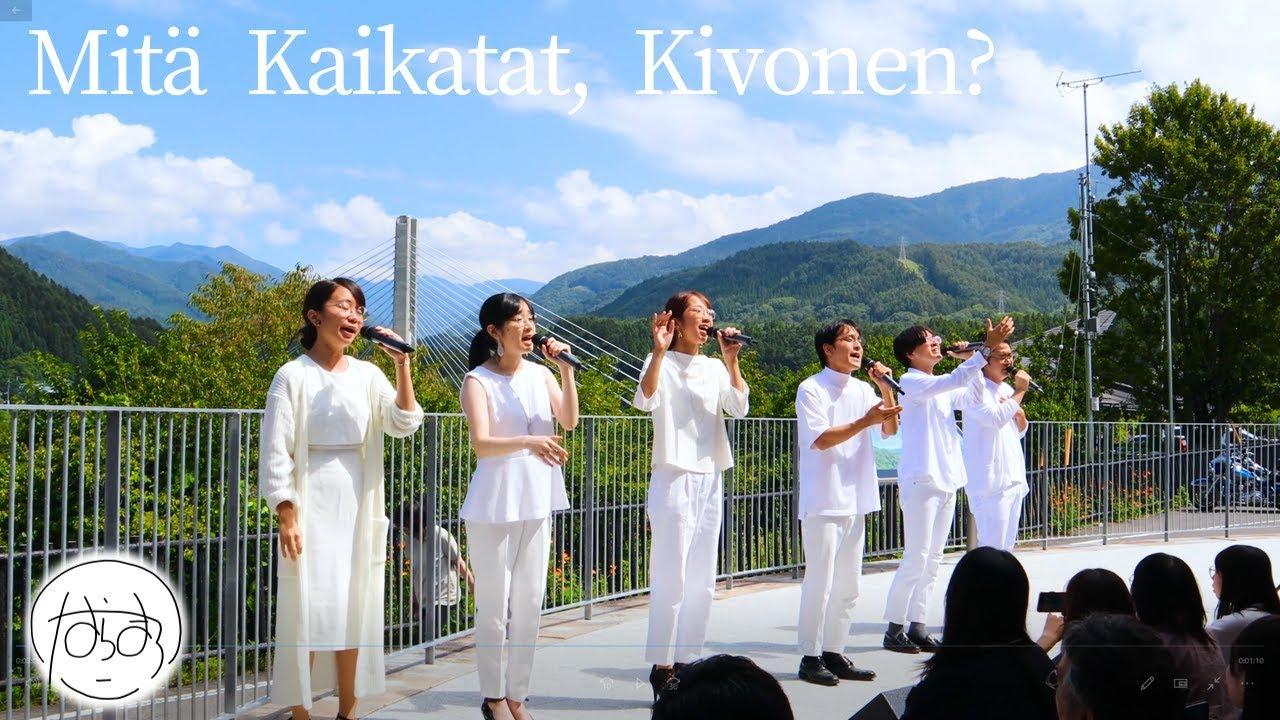 Mita Kaikatat, Kivonen?