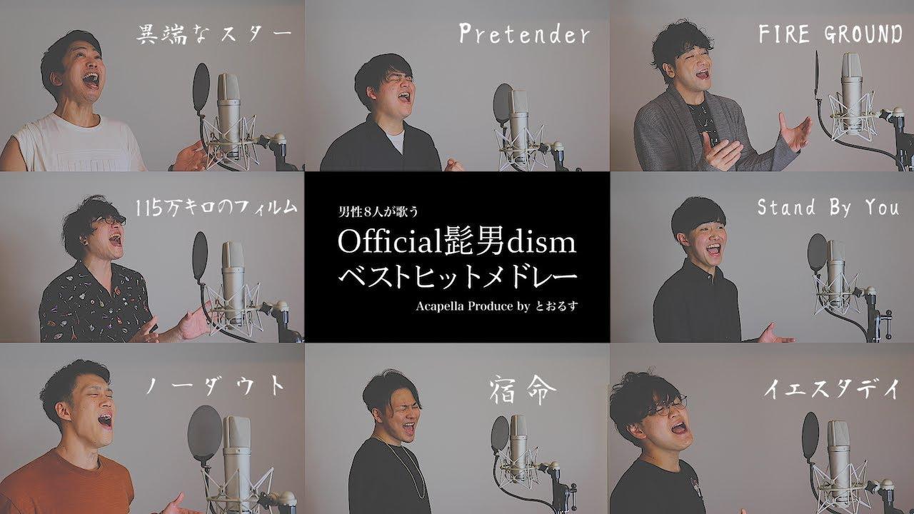 イエスタデイから始まるOfficial髭男dismベストヒットメドレー ( Pretender – 宿命 – ノーダウト – Stand By You 等)