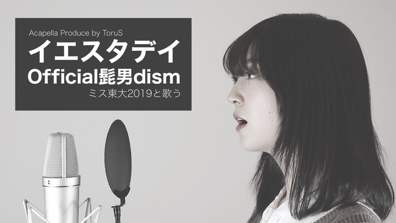 イエスタデイ/Official髭男dism