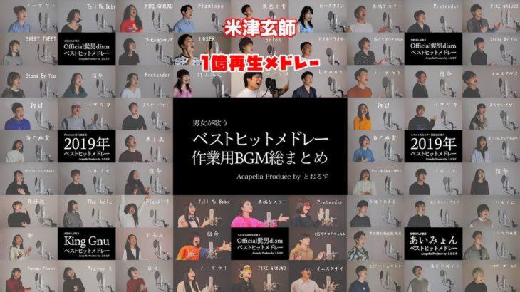ベストヒットメドレーまとめ  Official髭男dism – 米津玄師 – King Gnu – あいみょん – 令和ベストヒットメドレー