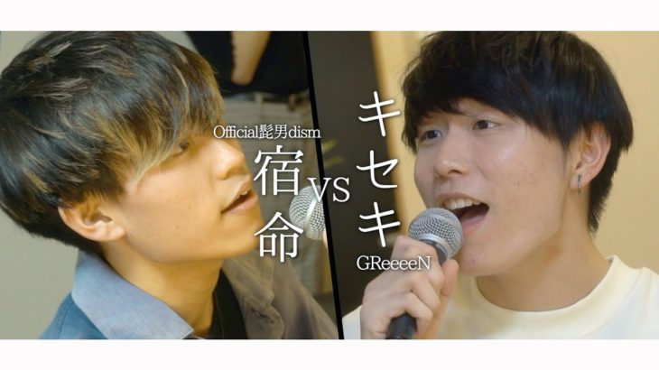 """宿命/Official髭男dism""""VS""""キセキ/GReeeeN"""
