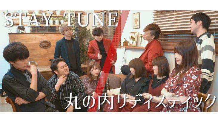 """""""丸の内サディスティック""""VS""""STAY TUNE"""""""