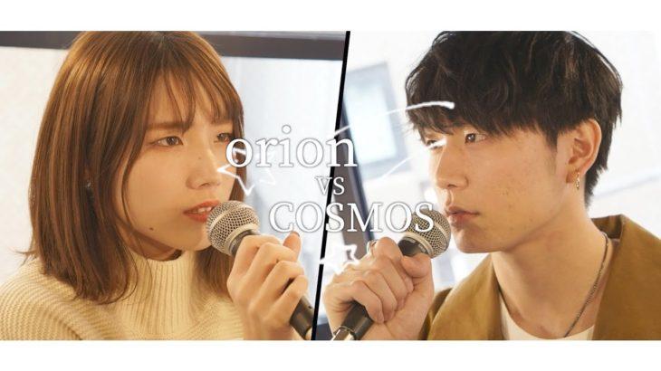 orion/米津玄師 VS COSMOS/合唱曲