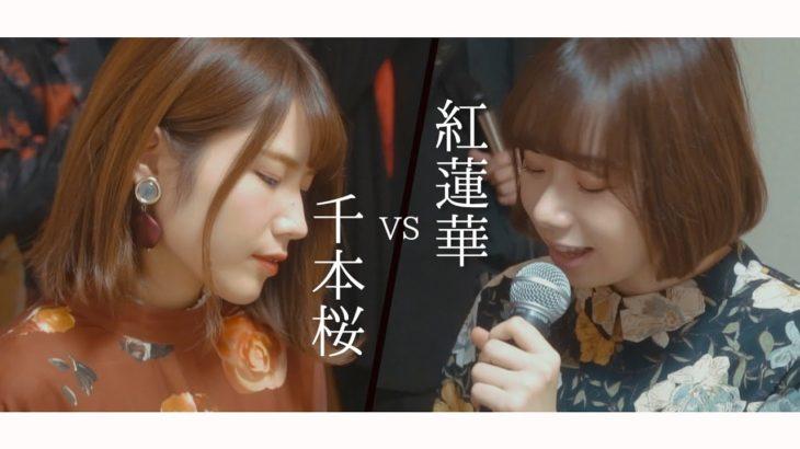 紅蓮華VS千本桜