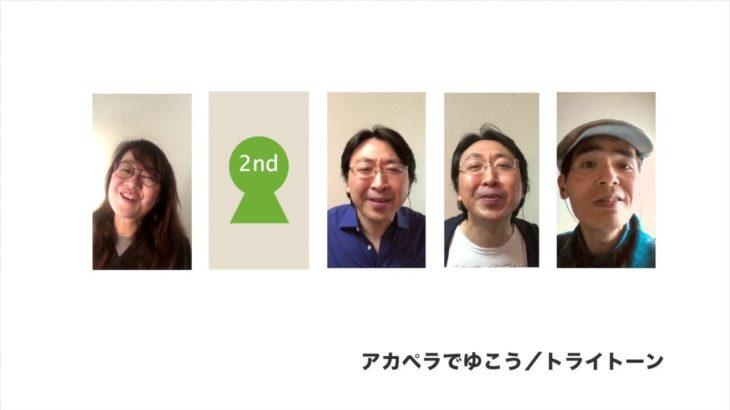 """アカペラでゆこう【2ndぬき】 ( """"A Cappella de Yukou""""  without 2nd part )"""