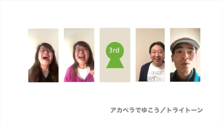 """アカペラでゆこう【3rdぬき】 ( """"A Cappella de Yukou""""  without 3rd part )"""