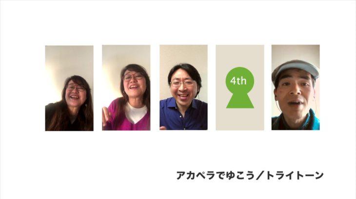 """アカペラでゆこう【4thぬき】 ( """"A Cappella de Yukou""""  without 4th part )"""