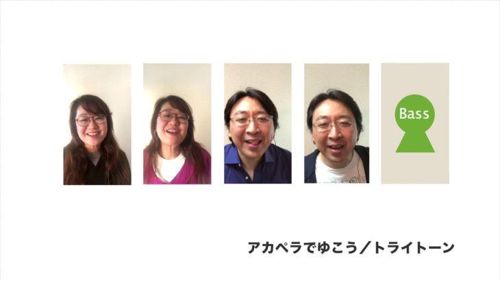"""アカペラでゆこう【Bassぬき】 ( """"A Cappella de Yukou""""  without Bass part )"""
