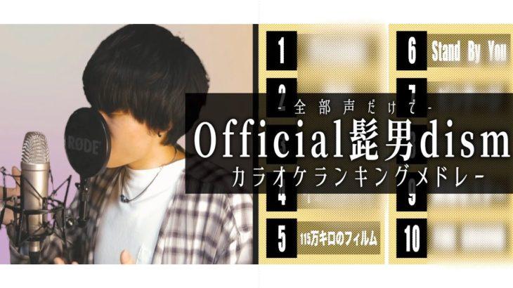 """【アカペラ】""""Official髭男dism""""人気曲カラオケランキングTOP10 メドレー"""