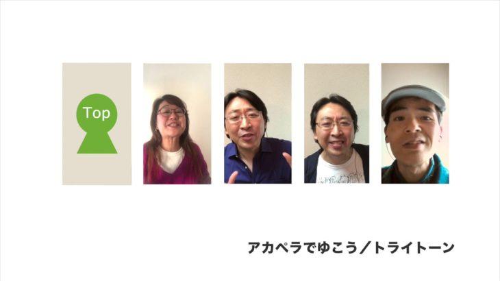 """アカペラでゆこう【Topぬき】 ( """"A Cappella de Yukou""""  without Top part )"""