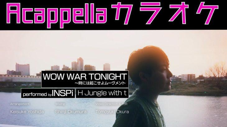 【おうちでカラオケ】WOW WAR TONIGHT 〜時には起こせよムーヴメント
