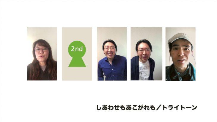 """しあわせもあこがれも【2ndぬき】 ( """"Shiawasemo Akogaremo""""  without 2nd part)"""