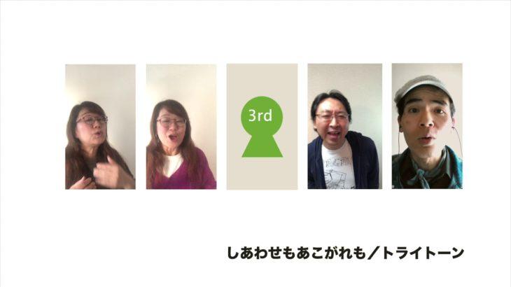 """しあわせもあこがれも【3rdぬき】 ( """"Shiawasemo Akogaremo""""  without 3rd part)"""
