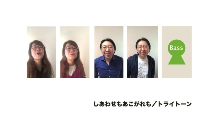 """しあわせもあこがれも【Bassぬき】 ( """"Shiawasemo Akogaremo""""  without Bass part)"""