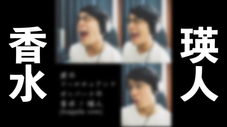 【サビアカペラ】香水 / 瑛人 (cover)