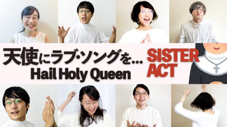 Hail Holy Queen 「天使にラブソングを…」より【たむらまろ 混声合唱ver.】