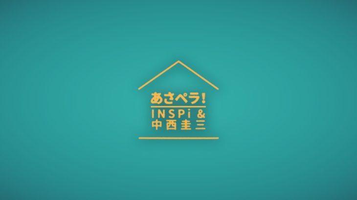 あさペラ!/中西圭三&INSPi