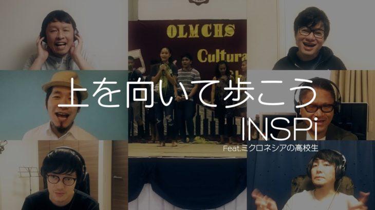 上を向いて歩こう/INSPi  Feat.ミクロネシアの高校生