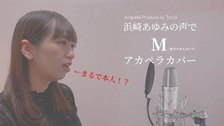 【アカペラ】M〜愛すべき人がいて〜/浜崎あゆみ【あゆの歌声にコーラスつけてみた】