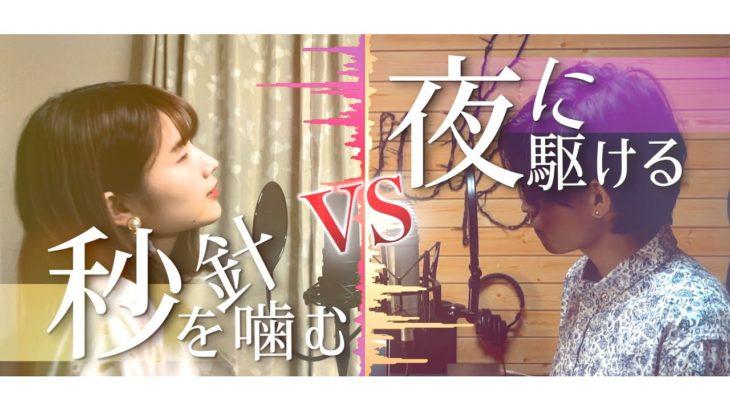 """【MASHUP Battle】全部声だけで""""夜に駆ける/YOASOBI"""" VS """"秒針を噛む/ずっと真夜中でいいのに。"""" (cover)"""