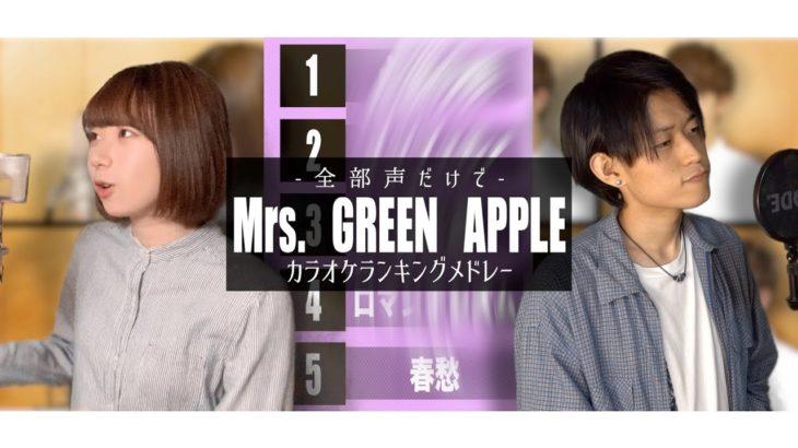 """【アカペラ】""""Mrs. GREEN APPLE""""人気曲カラオケランキングTOP5 メドレー"""