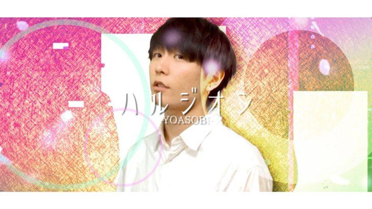 """【アカペラMV】全部声だけで """"ハルジオン/YOASOBI"""" (cover)"""