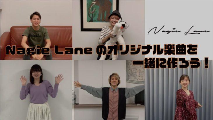 【コーラス大募集!!】Nagie Laneのオリジナル楽曲を一緒に作ろう!