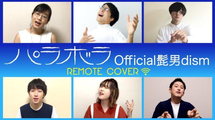 【ハモネプコラボ】パラボラ / Official髭男dism (アカペラcover)【たむらまろ × たびとも】