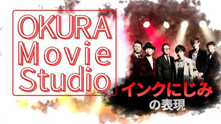 【OKURA】インクにじみ表現でHPトップ絵更新【Movie Studio】