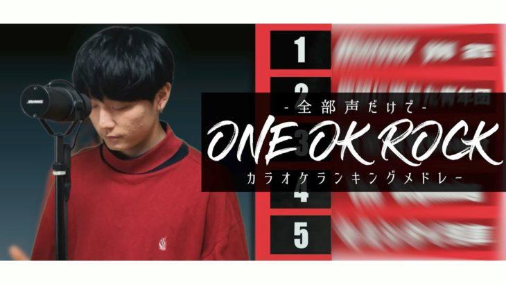 """【アカペラ】""""ONE OK ROCK""""人気曲カラオケランキングTOP5 メドレー"""