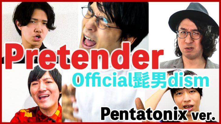 【アカペラ】Pretender / Official髭男dism cover【PENTATONIX】