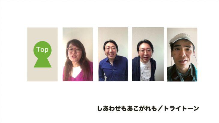 """しあわせもあこがれも【Topぬき】 ( """"Shiawasemo Akogaremo""""  without Top part )"""