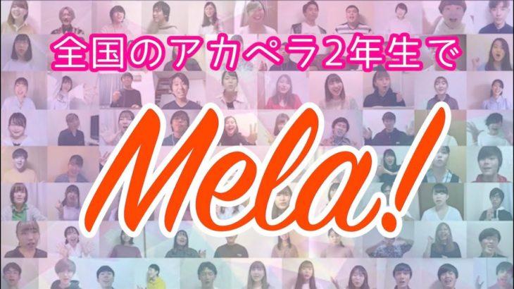 Mela! – 緑黄色社会