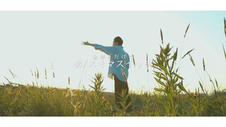 【アカペラMV】奏/スキマスイッチ (cover)