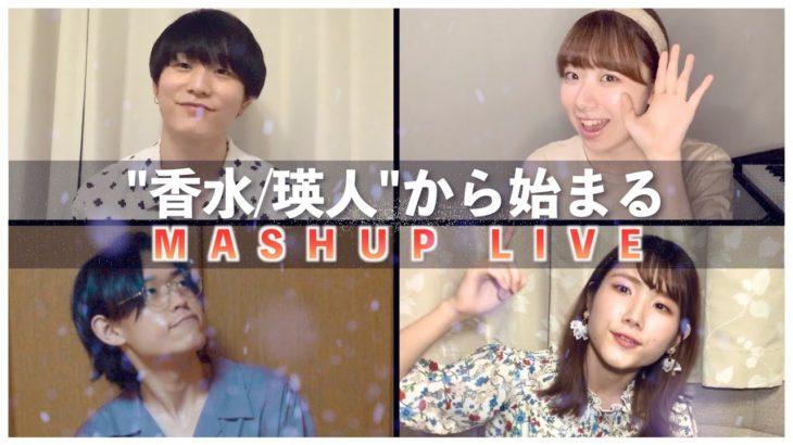 """【マッシュアップZoom LIVE】""""香水/瑛人""""から始まる超有名TikTok曲メドレー(cover)"""