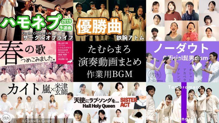 【ハモネプ2019優勝】たむらまろ アカペラ演奏まとめ【作業用BGM】2020年7月