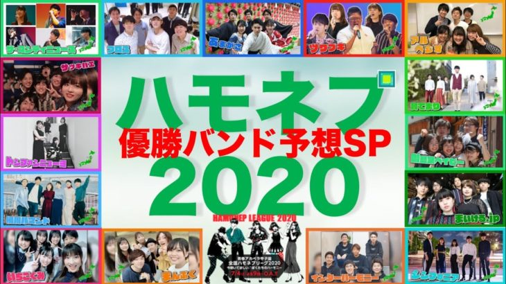 【ハモネプ2020】全15バンド攻略&優勝予想トーク!!!