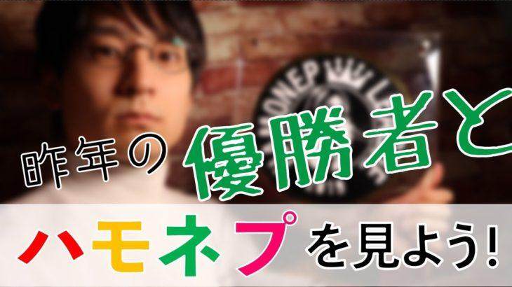 【ハモネプ同時視聴】昨年の優勝者(たむらまろ加藤)と見よう!