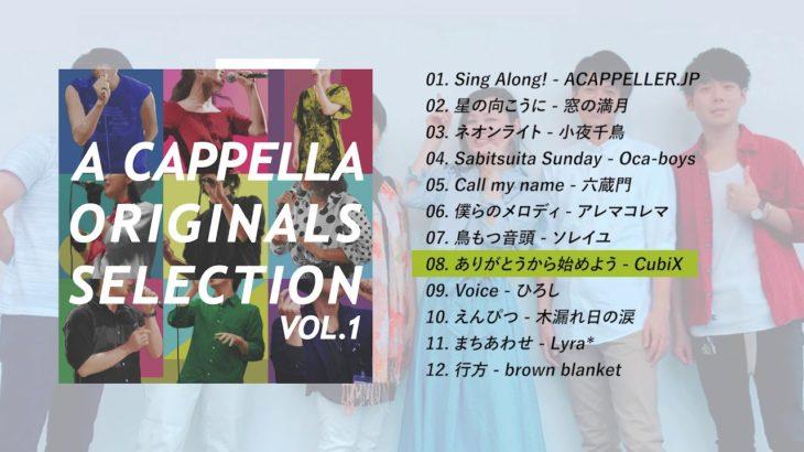 アカペラコンピレーションアルバム「A CAPPELLA ORIGINALS SELECTION VOL.1」トレーラー