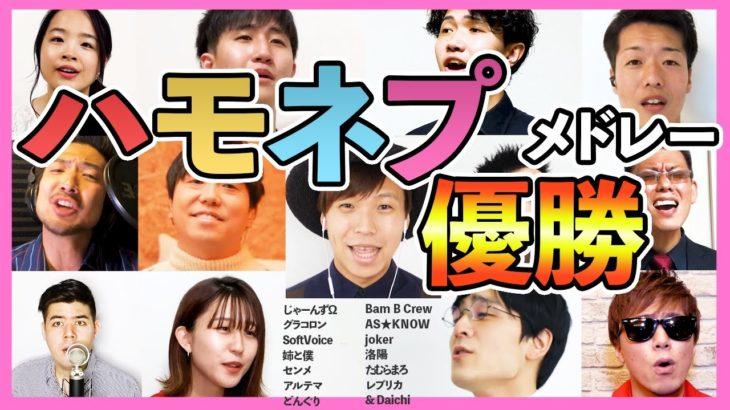 【ハモネプ優勝メドレー】歴代王者大集合 & Daichi, おっくん, Shimo-Ren(しもれん)【ボイパ】