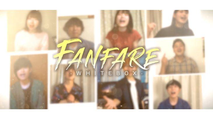 【オリジナルソング】FANFARE/WHITEBOX